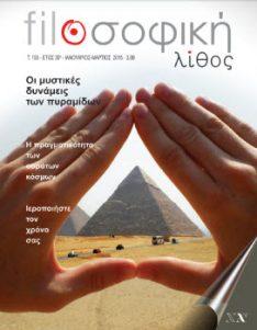 Revista Filosofike Num 155