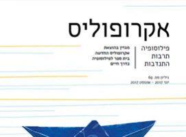 Revista Nueva Acrópolis Israel