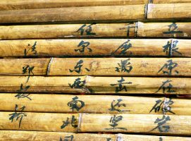 Nueva Acrópolis - libro chino de bambú